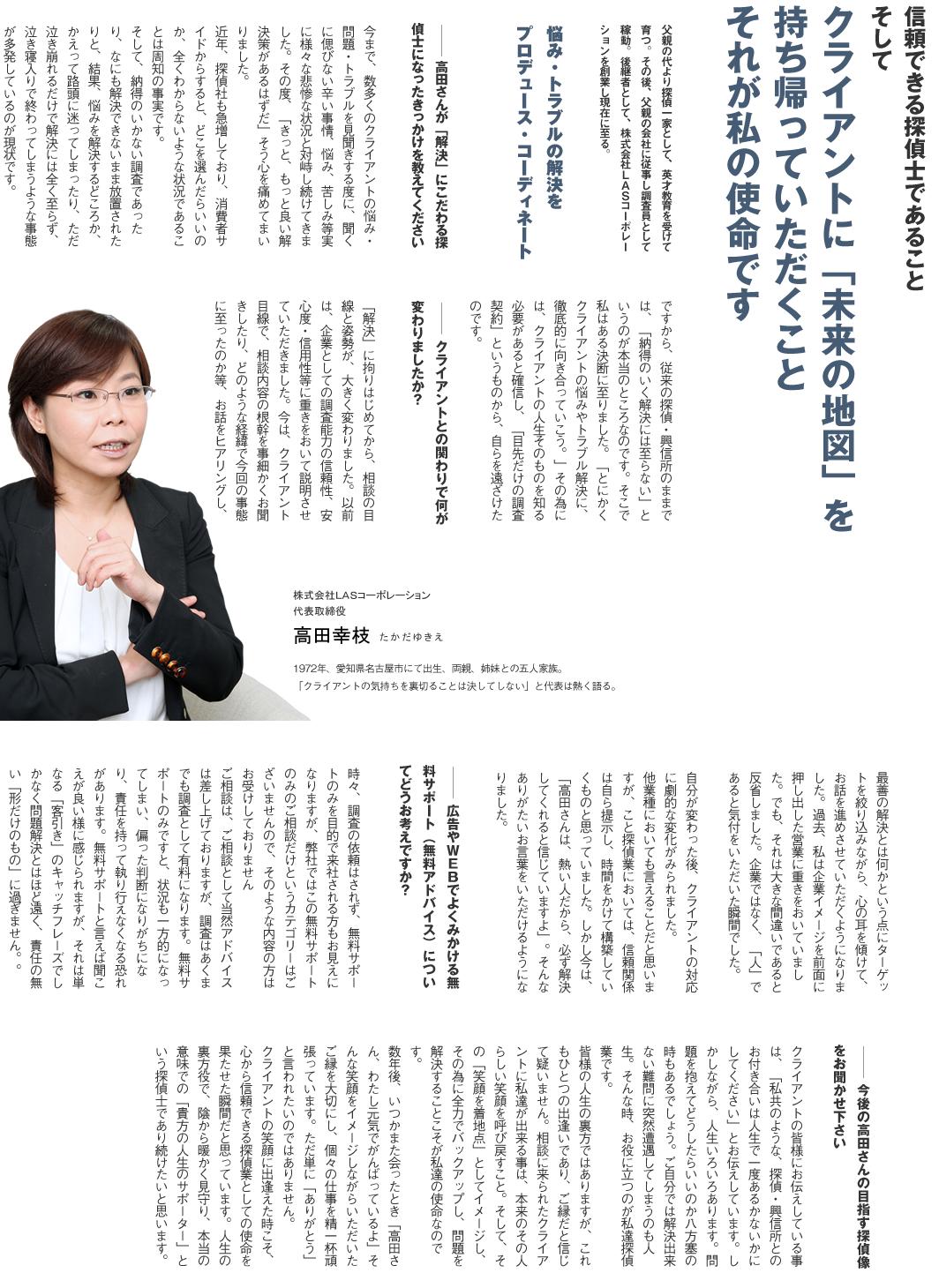 探偵ブログ高田探偵インタビュー